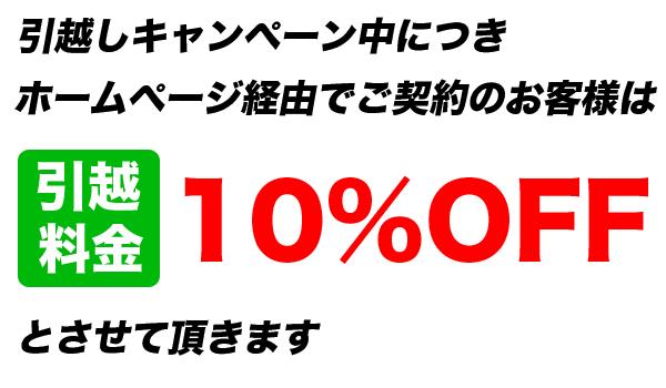 引越し料金10%OFF