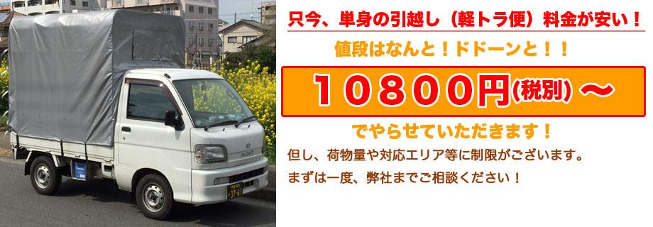単身引越しの軽トラ便(10800円〜)格安サービス開始