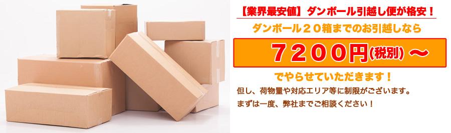 【業界最安値】ダンボール引越し便(7200円〜)サービス開始